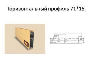 Профиль вертикальный ширина 71мм Казань