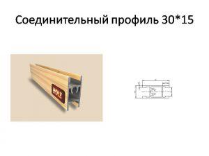 Профиль вертикальный ширина 30мм Казань