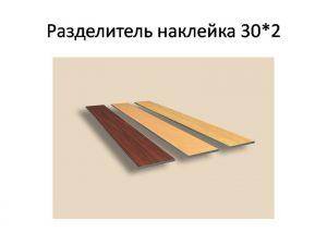 Разделитель наклейка, ширина 10, 15, 30, 50 мм Казань