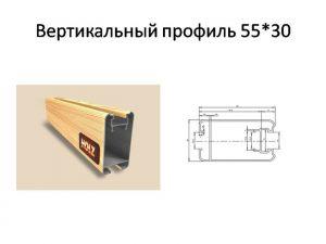 """Профиль """"HOLZ"""" вертикальный шириной 55 мм Казань"""