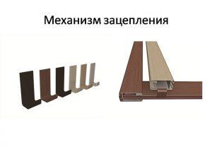 Механизм зацепления для межкомнатных перегородок Казань