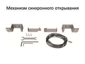 Механизм синхронного открывания для межкомнатной перегородки  Казань