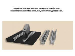 Направляющие для радиусного шкафа купе, врезные Казань